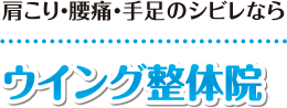 【成田市の整体マッサージ】ウイング整体院:ホーム