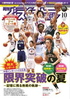月刊バスケットボール10月号で紹介されました。