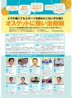 (C.日本文化出版 2016年月刊バスケットボール10月号)