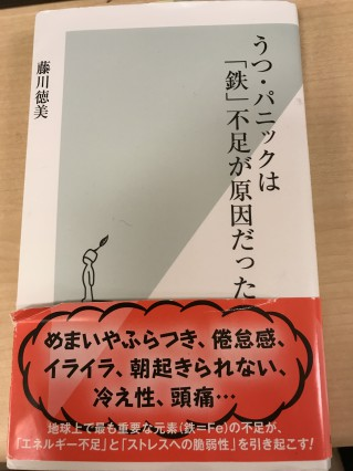 書籍 「うつ・パニックは「鉄」不足が原因だった。」