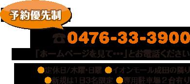 電話:0476-33-3900