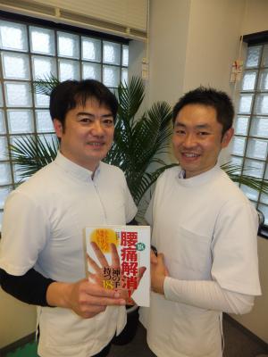 「新腰痛解消!神の手を持つ18人」で紹介された加賀谷先生より推薦をいただきました。
