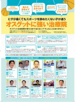 月刊バスケット2016-10 記事