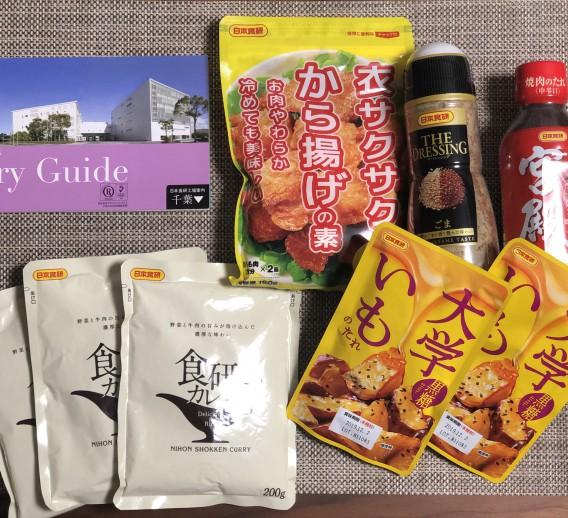 日本食研 千葉工場